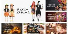 ハロウィングッズはAmazonで 仮装コスチュームからお菓子の大量買いパーティーグッズにインテリアなどなど商品の品揃え多数で特別ページもありますよミ 個人的に注目しているのはハロウィン限定スイーツですね ゴディバやワッフルケーキのR.Lディズニーのキャラクターたちのハロウィンスイーツなど種類も豊富です()/ ぜひぜひAmazonでハロウィンのご準備を