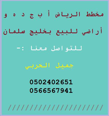 أراضي في مخطط الرياض أ ب ج د ه و ارض للبيع بمخطط الرياض بخليج سلمان