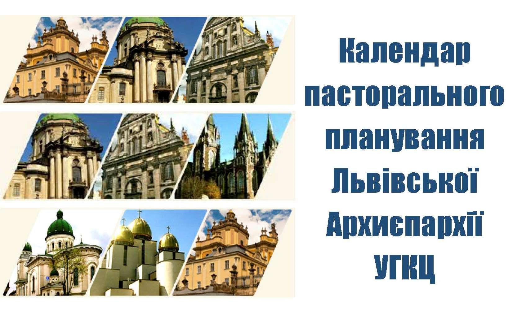 Календар пасторального планування Львівської Архиєпархії УГКЦ