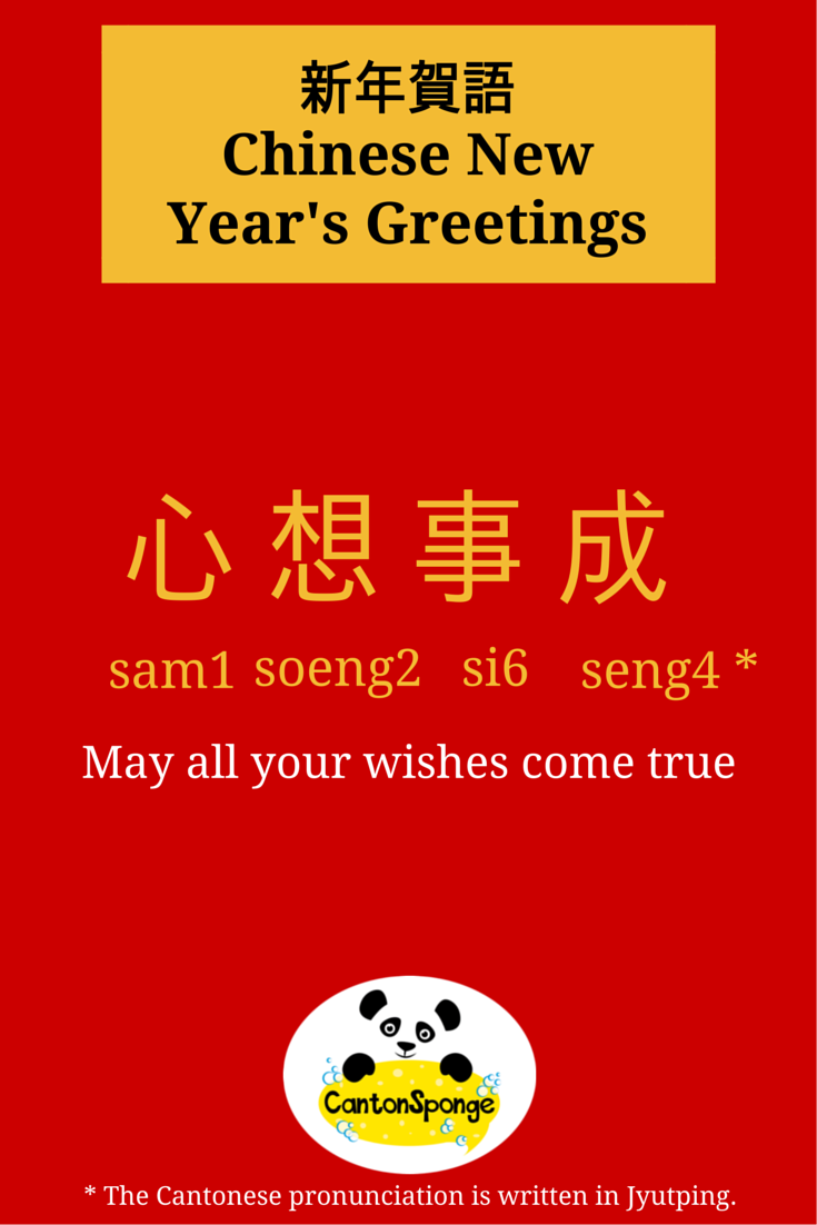 Learn some chinese cantonese phrases to greet people during learn some phrases to greet people during chinese new year english translation included kristyandbryce Image collections