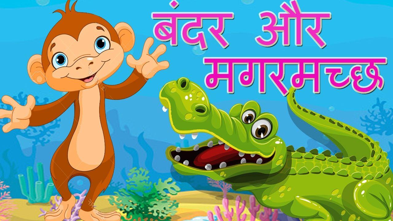 hindistory #bedtimestories # हिंदी कहानियां