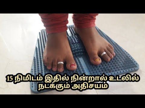 Standing on the platform is a miracle of the body Relief Mat Benifits -Tamil Health & Fitness care#b...