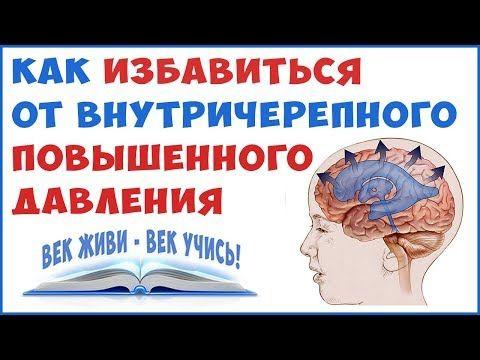 Уколы от внутричерепного давления у взрослых - МедВопрос