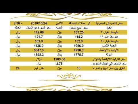 سعر الذهب اليوم اسعار الذهب اليوم السبت 22 10 2016 في السعودية الس 10 Things Gold