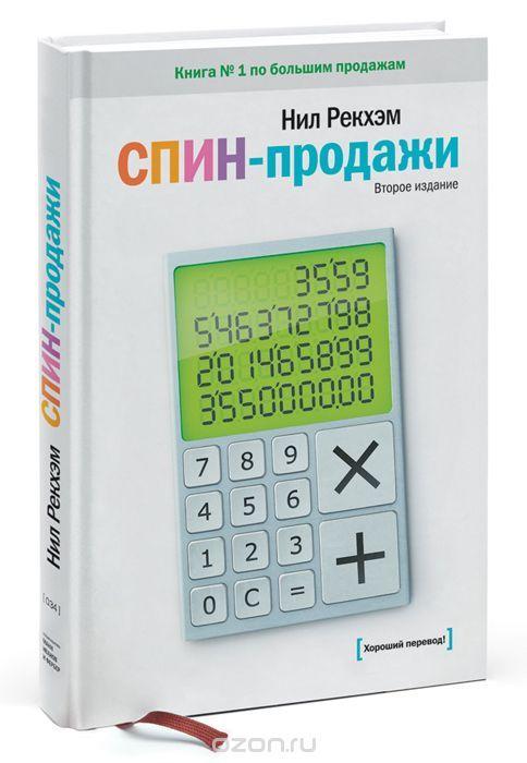 Скачать бесплатно книгу спин продажи