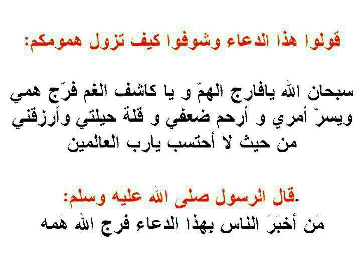 Pin By Hanan Banat On بين الحقيقة والسراب Words Parole Islam
