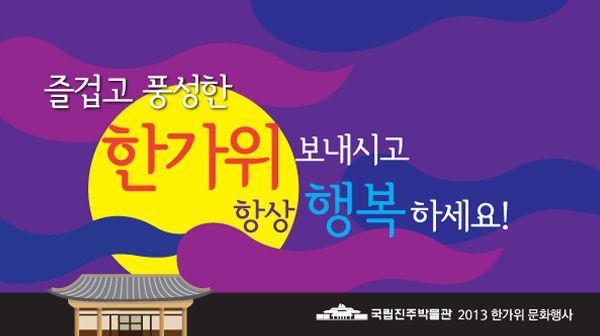 진주박물관 추석 현수막&배너 design by 이한빛@라이크디자인