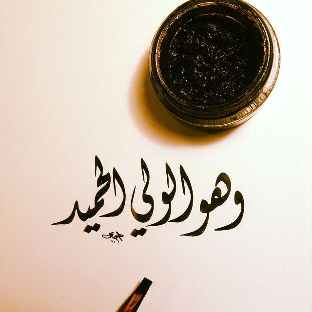 وهو الولي الحميد ديواني خط عربي خطوط مشق مجسمات نحت رسم زخرفة تصميم تصوير الخط العربي ابداع Islamic Calligraphy Calligraphy Artwork Writing Art