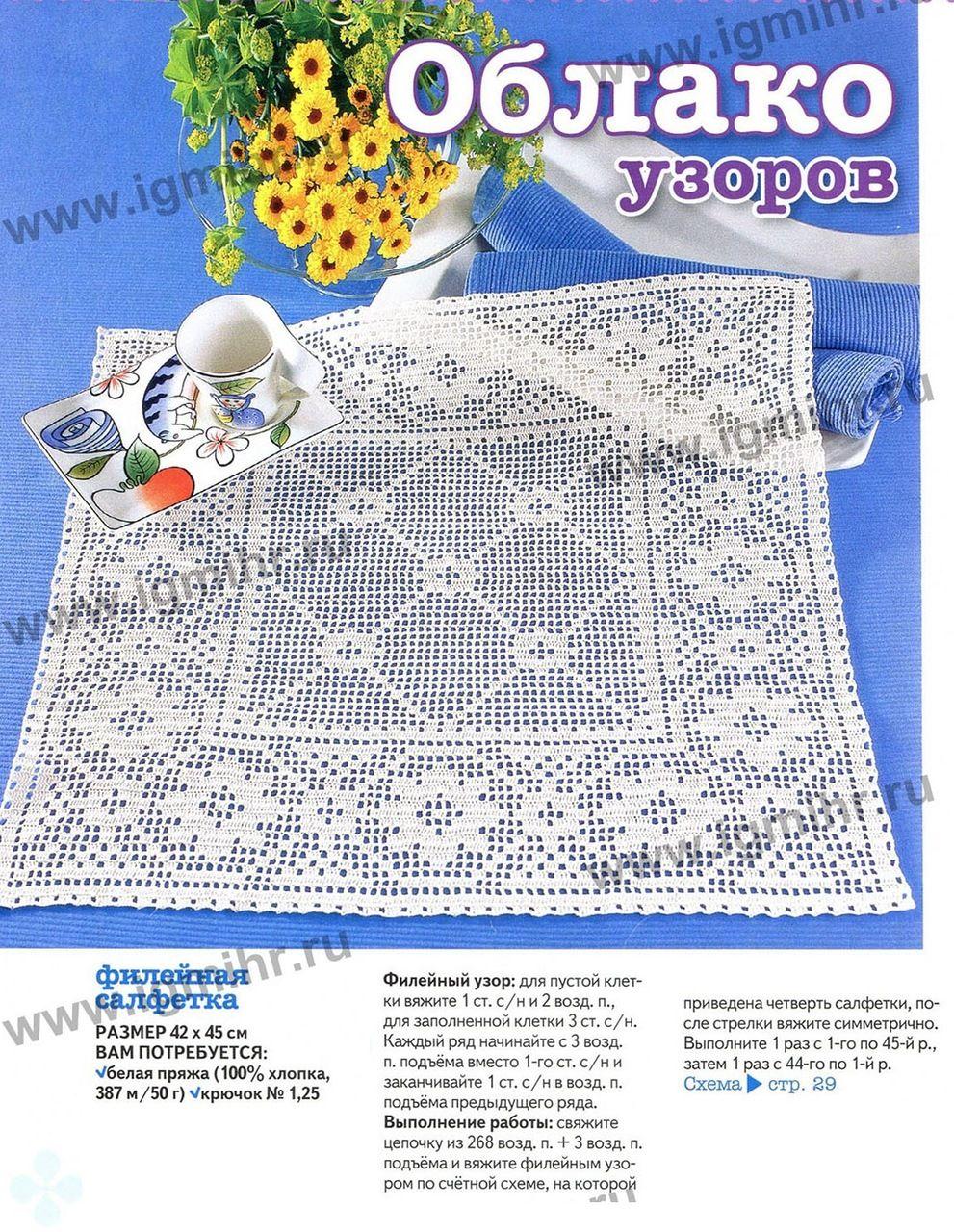 Филейное вязание 1 (сборка)   Вязание скатерти крючком ...