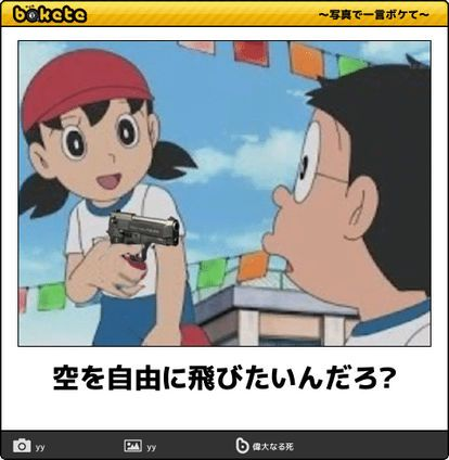 Pin By 大好き 東方 On いろいろ Funny Pictures Laughter Doraemon