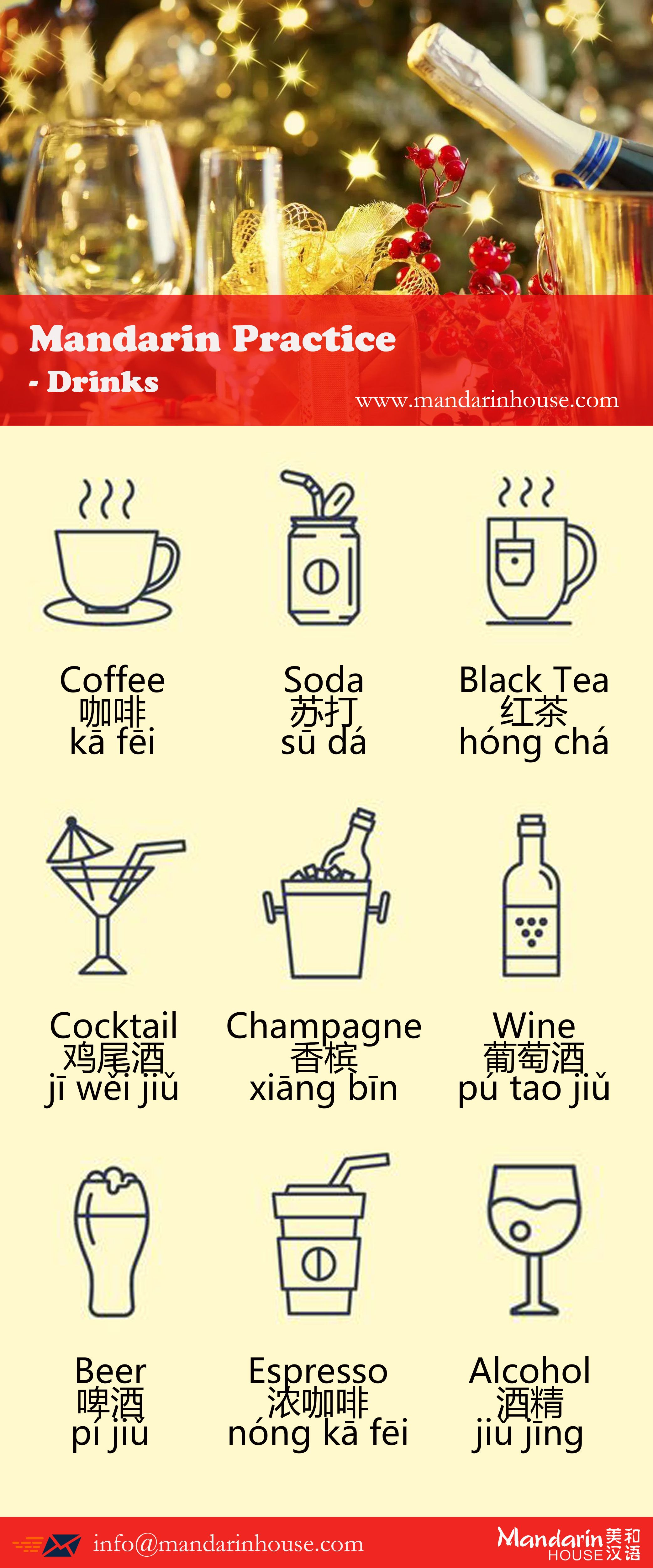 Drinks In Chinese R More Info Please Contact Bodi