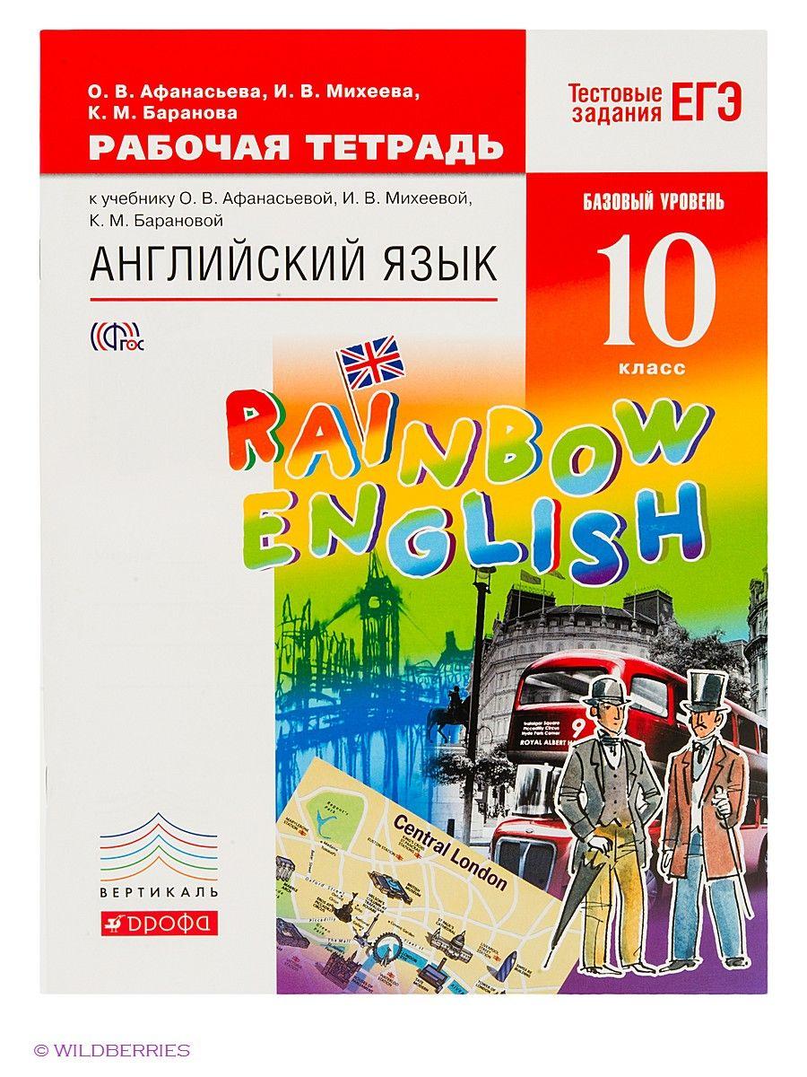 10 класс английский карпюк рабочая тетрадь
