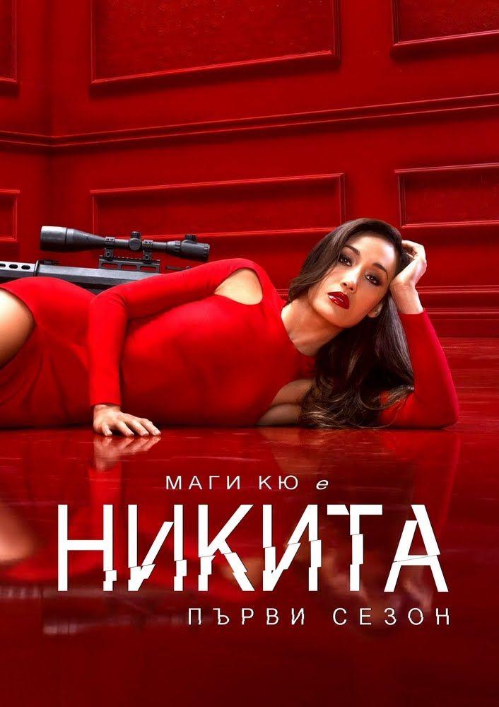 Nikita saison 3 french complet torrent