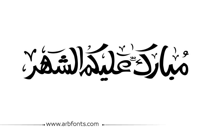 مبارك عليكم الشهر Google Search Calligraphy Ramadan Crafts Google Images
