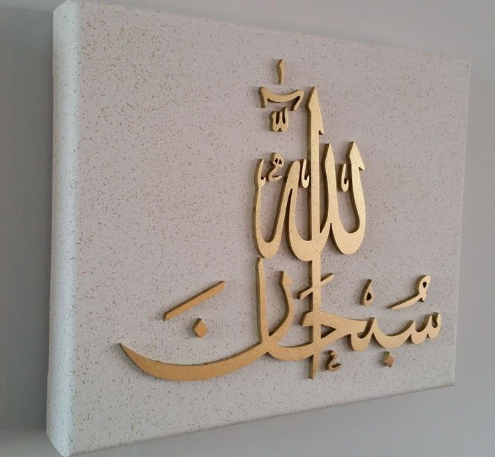 islamic home decor set of 3 deep edge box canvases - Islamic Home Decoration
