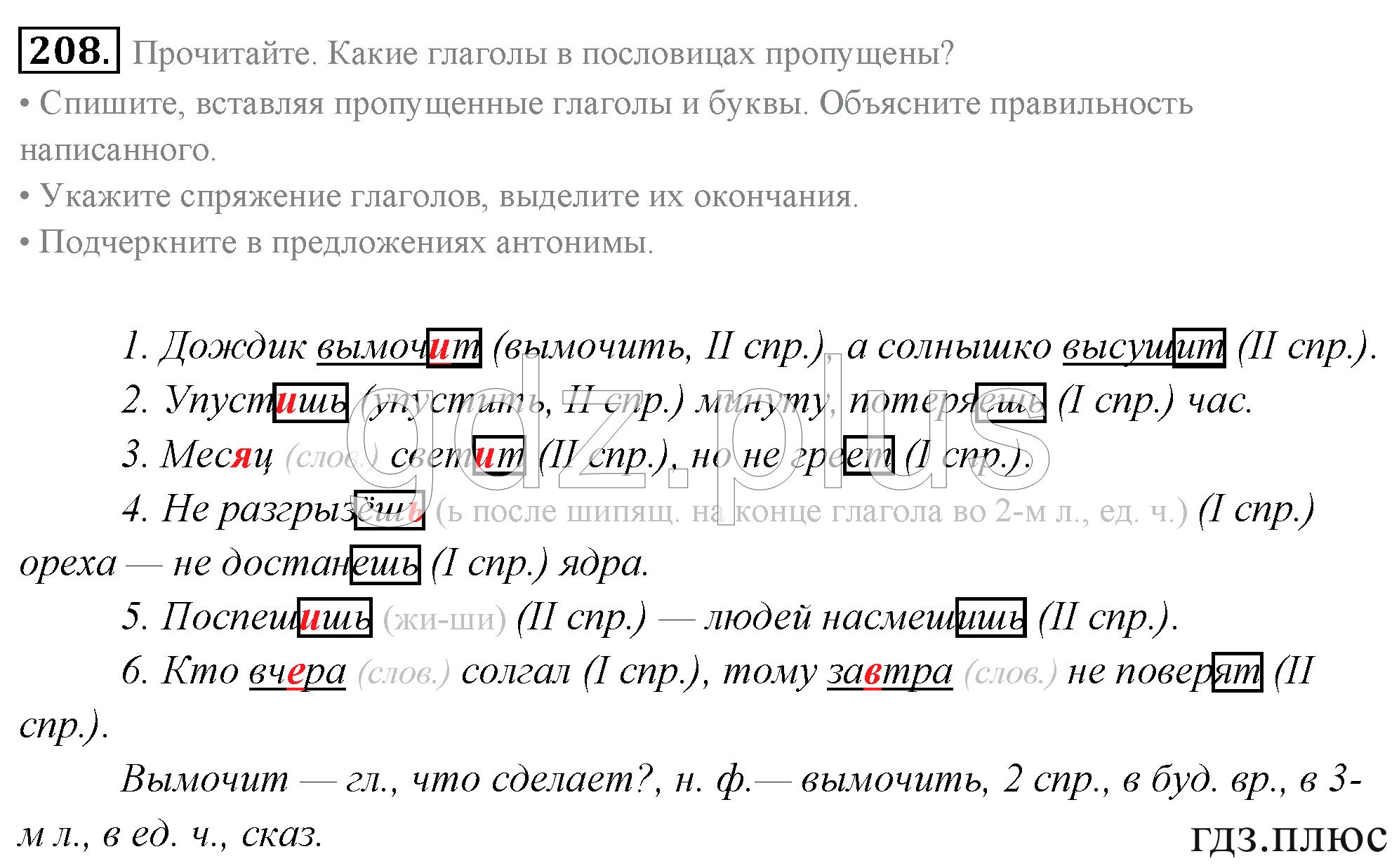 Гдз по истории россии сахаров 10класс