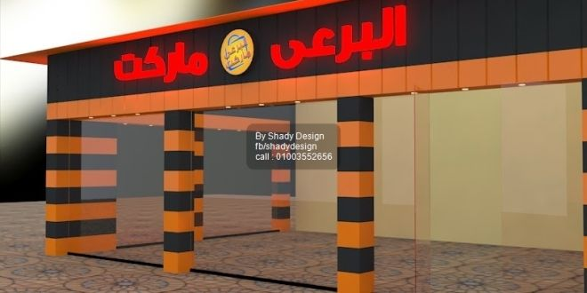 Pin By Landmark Advertising لاند مارك On Outdoor Signage يفط وحروف مضيءة متنوعة Design Home Decor Home