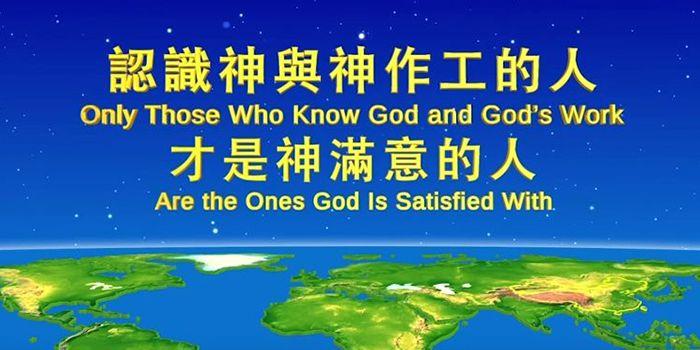 全能神說:「認識神作工不是簡單的事,你自己得有追求標準、有追求目標,知道該怎麼尋求真道,怎麼衡量到底是不是真道,是否是神的工作。尋求真道最基本的原則是什麼呢?那就得看到底有沒有聖靈工作,這些話語有無真理的發表,見證的是誰,能給你帶來什麼。分辨真假道得需要具備幾方面常識,最基本的常識就是看有無聖靈作工。」