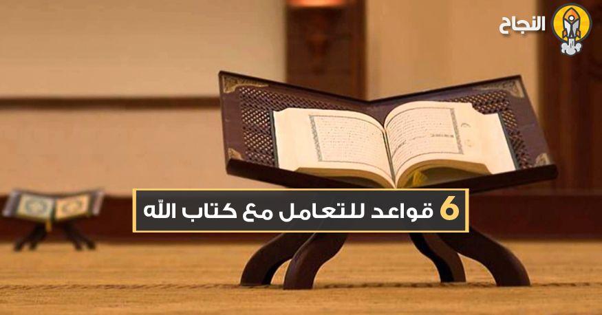 6 آداب لقراءة وتلاوة القرآن الكريم Magazine Rack