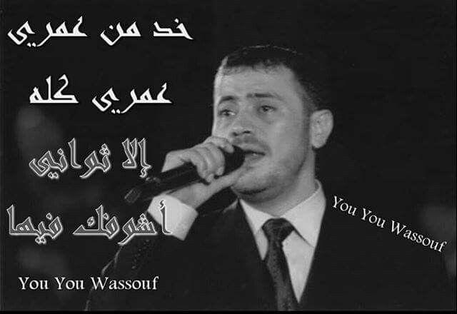 George Wassouf Singer George Wassouf George Singer