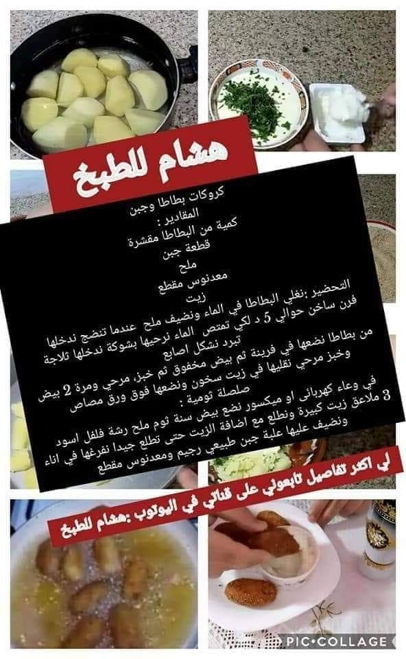Pin By Saliha On Cuisine Et Astuces Food Cooking Homemade