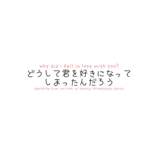 Anata Dake Wa Aishite Imasu I Love Only You Japanese Pinterest