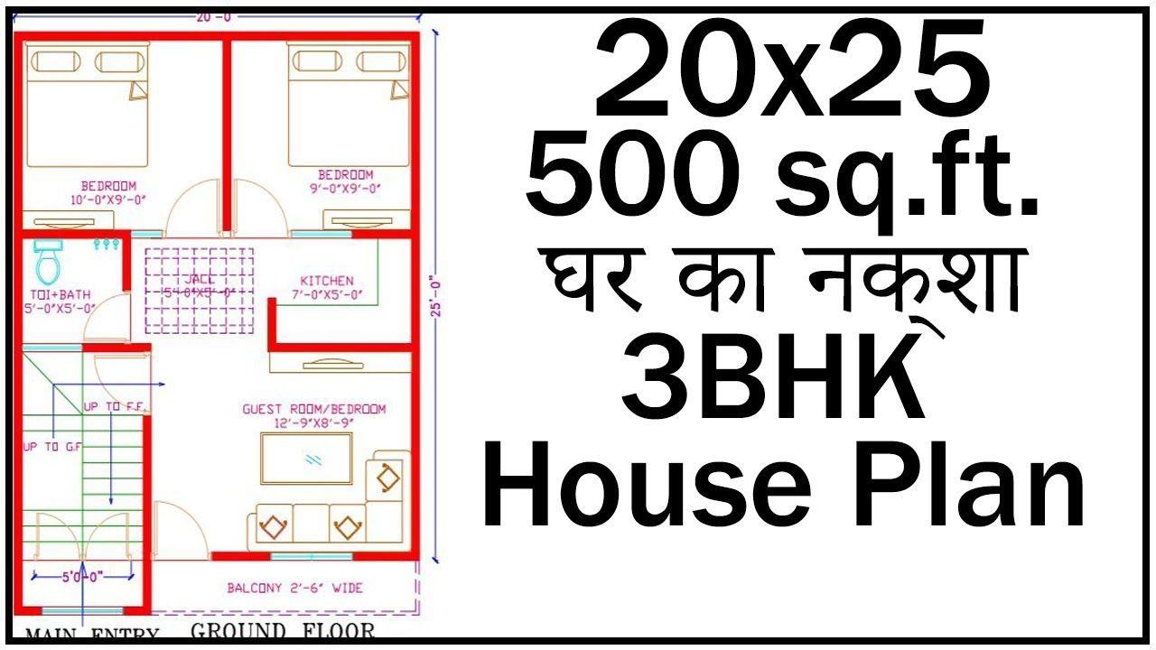 20 0 X25 0 House Plan With Interior घर क नक श 3bhk House Plan House Plans How To Plan Model House Plan