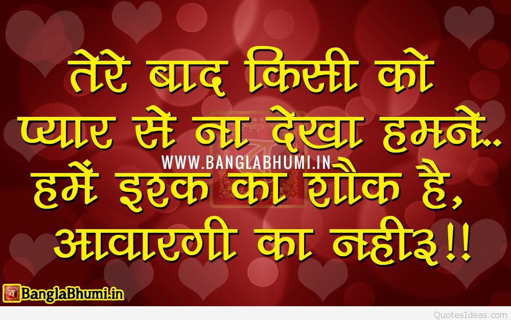 Very Emotional Quotes On Love In Hindi in 2020 (With