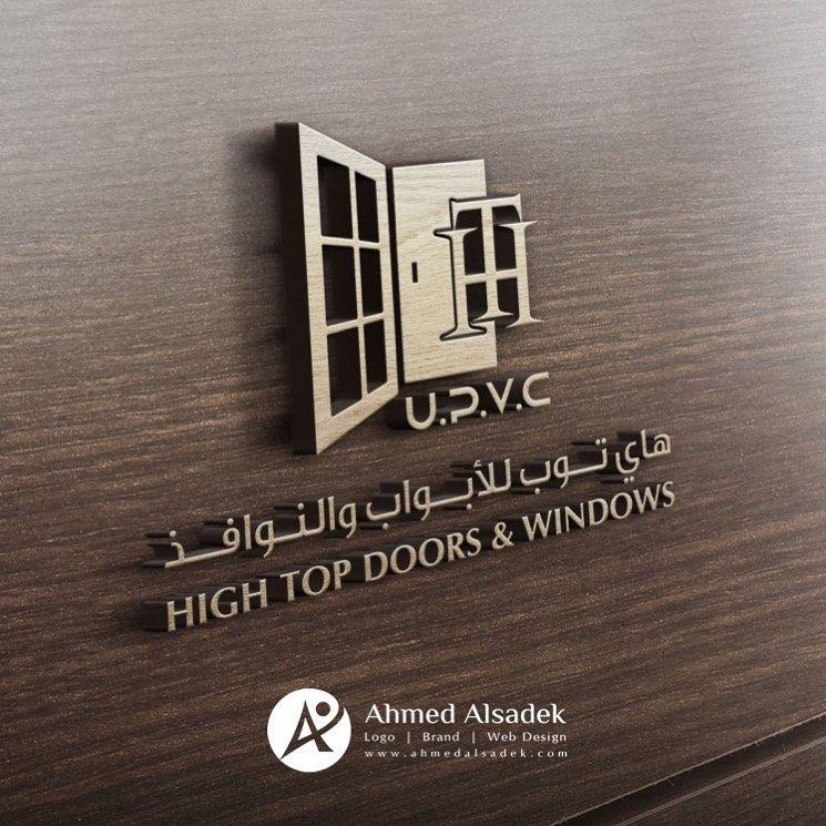 تصميم شعار شركة هاي توب للابواب والنوافذ Upvc ابوظبي الامارات العربية المتحدة للتواصل وطلبات التصميم 00201151550041 00971 Web Design Design Arabic Art
