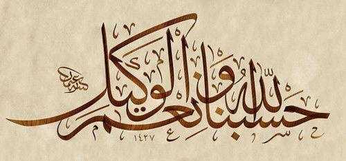 حسبنا الله ونعم الوكيل Islamic Calligraphy Islamic Art Calligraphy Islamic Caligraphy Art