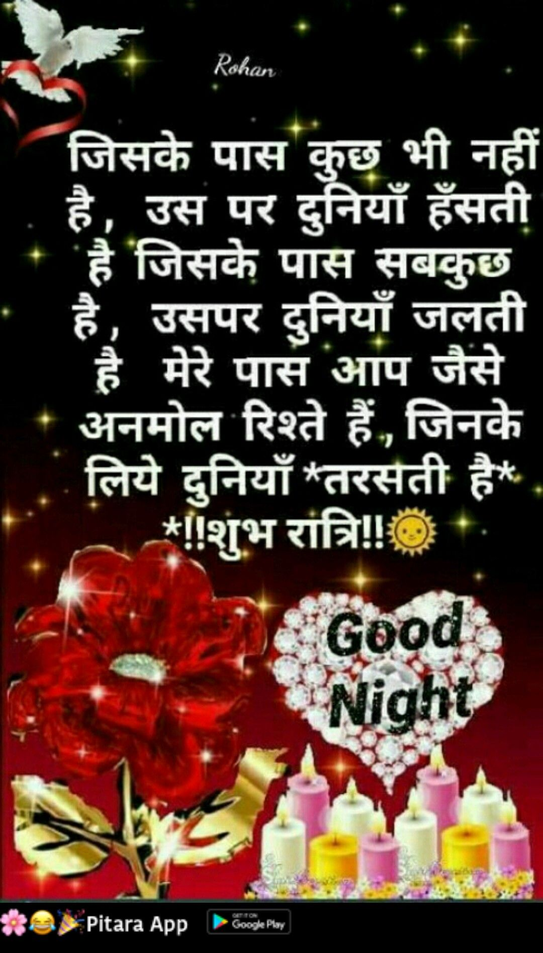 Pin By Praveen Pandey On Nights Good Night Quotes Good Night Sweet Dreams Good Day Wishes