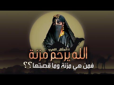 أمثال العرب الله يرحم مزنة فمن هي مزنة وما قصتها 1 Youtube Movie Posters Darth Vader Fictional Characters