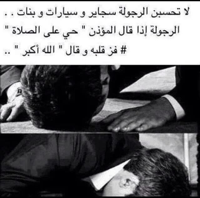 الرجولة الحقيقية Arabic Quotes Guys Be Like Quotes