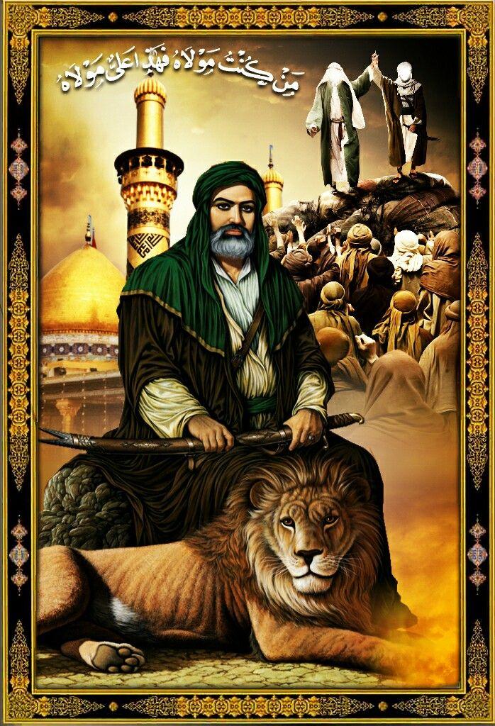 من كنت مولاه فهذا علي مولاه ياعلي Islamic Art Islamic Pictures Hussain Karbala