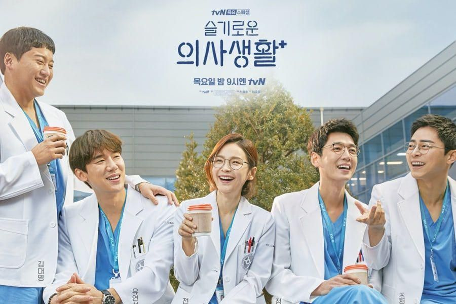 """Hospital Playlist"" Drops Nostalgic Season 2 Poster"