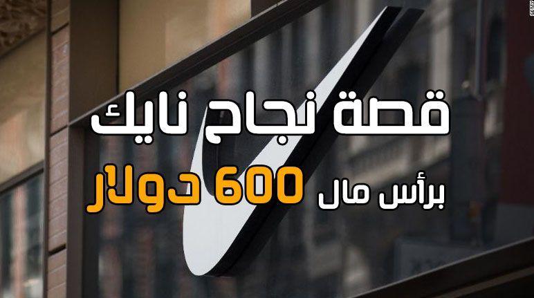 قصص نجاح قصة نجاح مؤسس شركة Nike Company Logo Nike Company Tech Company Logos