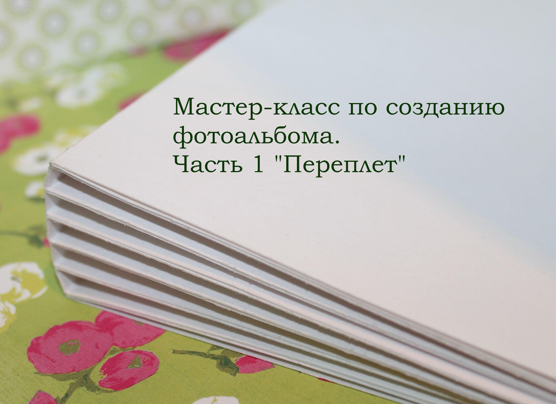 Мастер класс переплет книги своими руками