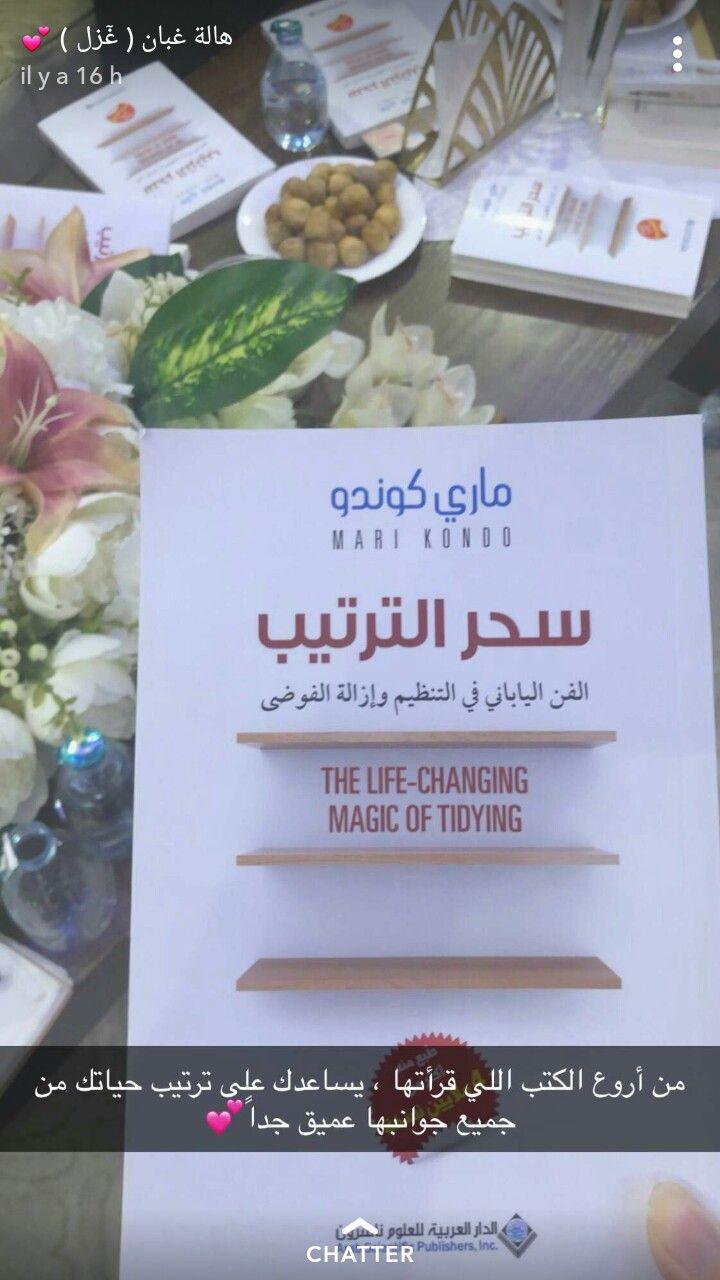Pin By منة المنان On Livre Arabic Books Psychology Books Good Books