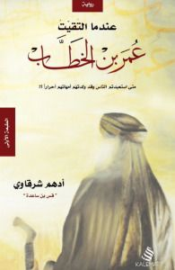تحميل كتاب عندما التقيت عمر بن الخطاب pdf