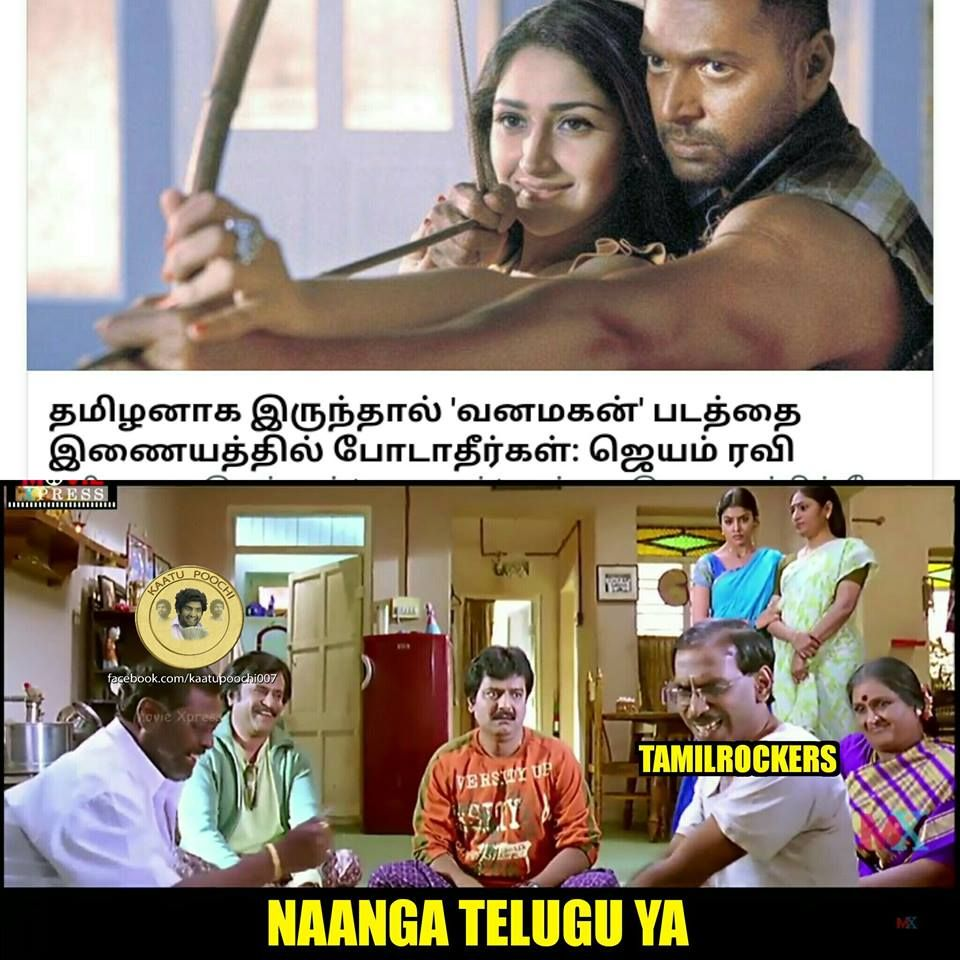 Pin by ciniwood on Tamil comedy memes