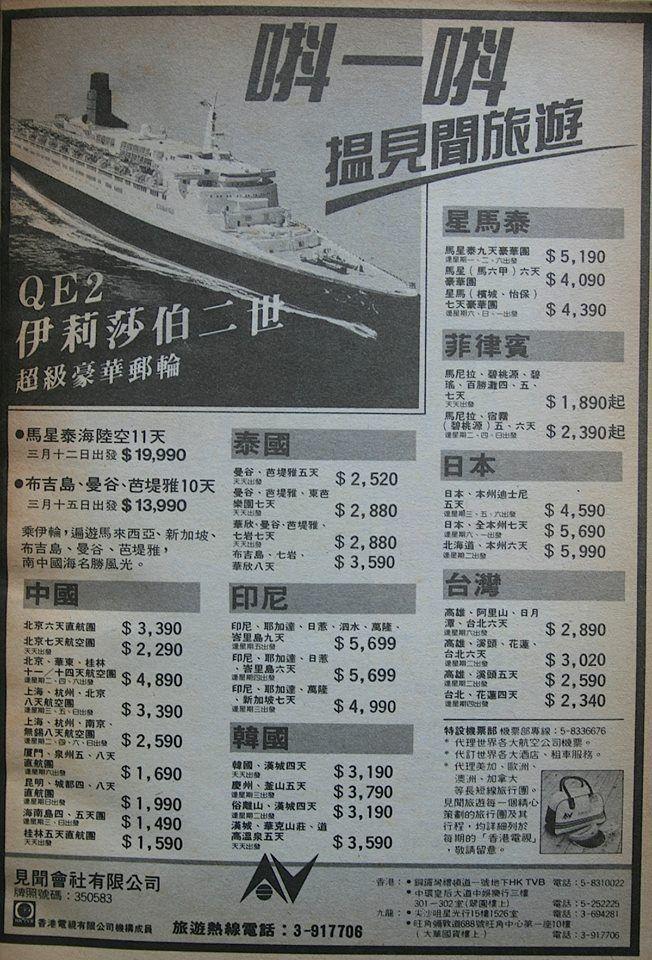 1988年廣告。進入80年代,香港人生活比較富裕,賺到錢去旅行唞一唞、鬆一鬆,漸趨普遍。香港電視集團附屬的聞會社曾經大展拳腳,想在旅遊業有一番作為,可惜最後成為金融風暴下的犧牲品,結業收場。