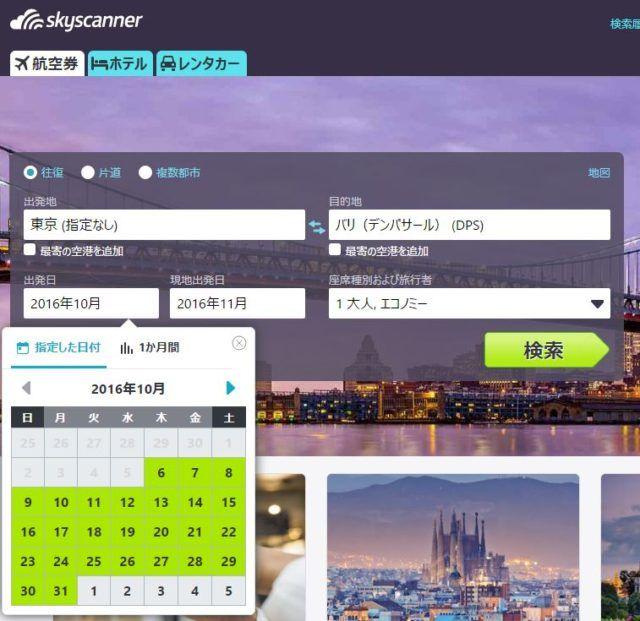 【まとめ】イギリス発、航空券の検索エンジン「スカイスキャナー(skyscanner)」が便利