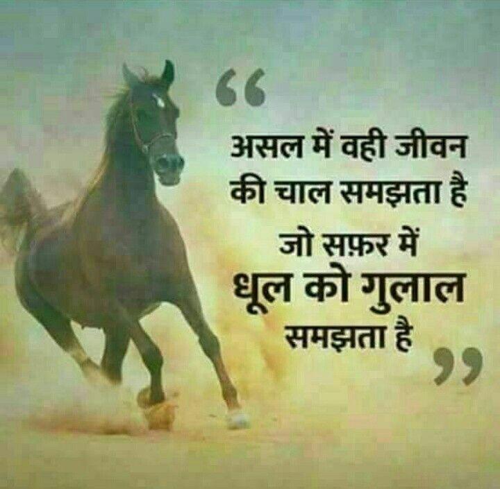 Positive Thinking Quotes Hindi: Pin By Shivani Verma On Ae Dil Hai Mushkil