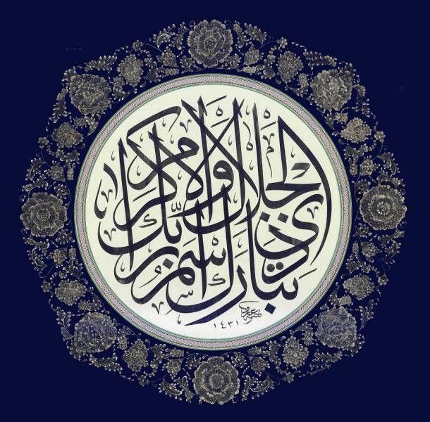 Pin By Mohamedabuelatta On Tezhip Zahriye Sayfasi Madalyon Semse Daire Formunda Tezhipler Islamic Art Calligraphy Islamic Calligraphy Islamic Art