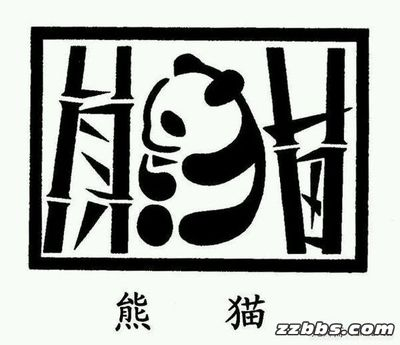 very creative Chinese word drawing | Share | Pinterest