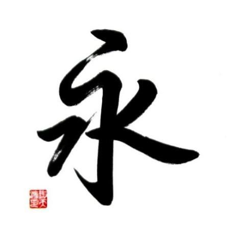 Chinese Symbol For Eternity Calligraphy Painting Chinese