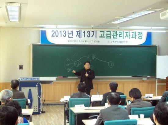 교육과학기술교육원 지방행정서기관 대상<고급관리자과정>2013.2