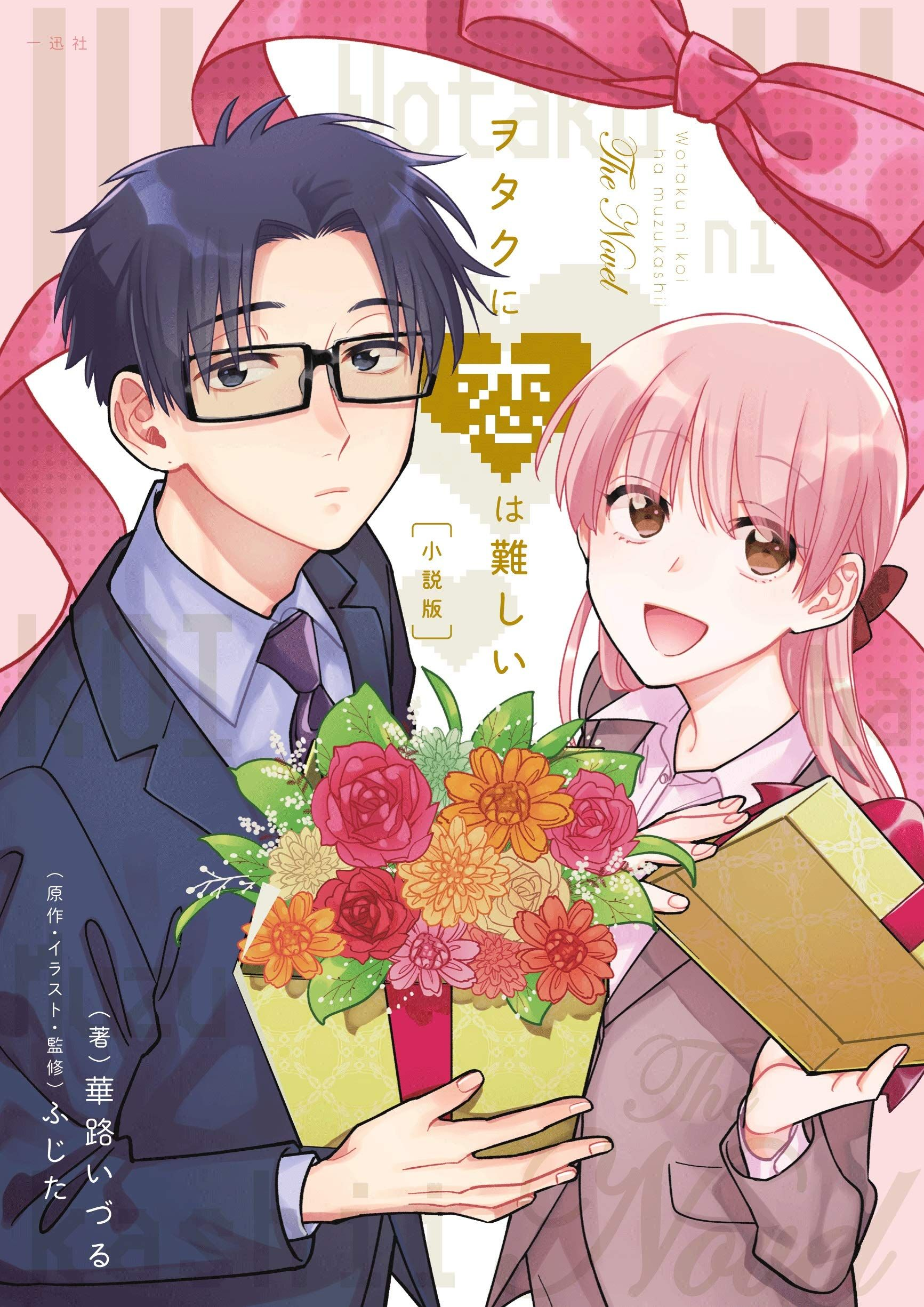 Japan Top 10 Weekly Light Novel Ranking: January 27, 2020 ~ February 2, 2020