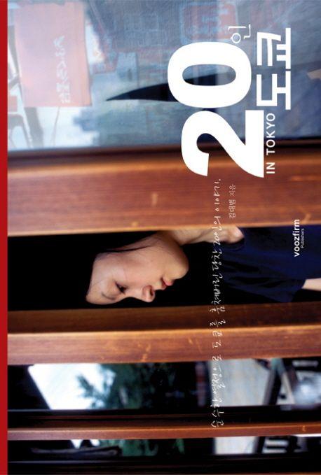 [20인 도쿄] 김대범 / 이 책은 도쿄에서 저마다의 꿈과 열정을 품고 치열하게 살아가는 20인의 이야기를 담은 여행 에세이다. 사회진출을 앞두고 '무엇이 행복이고 불행인지' 그 답도 나오지 않는 '인생고민'에 빠졌다가, 어느 날 정신을 차려보니 일본 땅을 밟고 있었다는 26세의 작가가 직접 20인 젊은이들의 도쿄 라이프를 전한다.    20인의 직업은 각양각색이다. 유학생, 사업가, 패션 디자이너, 캐릭터 아티스트 등 도쿄에 자리 잡은 그들은 다양한 방법으로 현지에 적응해 살아간다. 저마다 다른 색깔을 지닌 20인의 젊은이들이 그들의 다채로운 꿈과 열정을 펼쳐가며 현지에 적응해 가는 생생한 이야기가 담겨 있다.