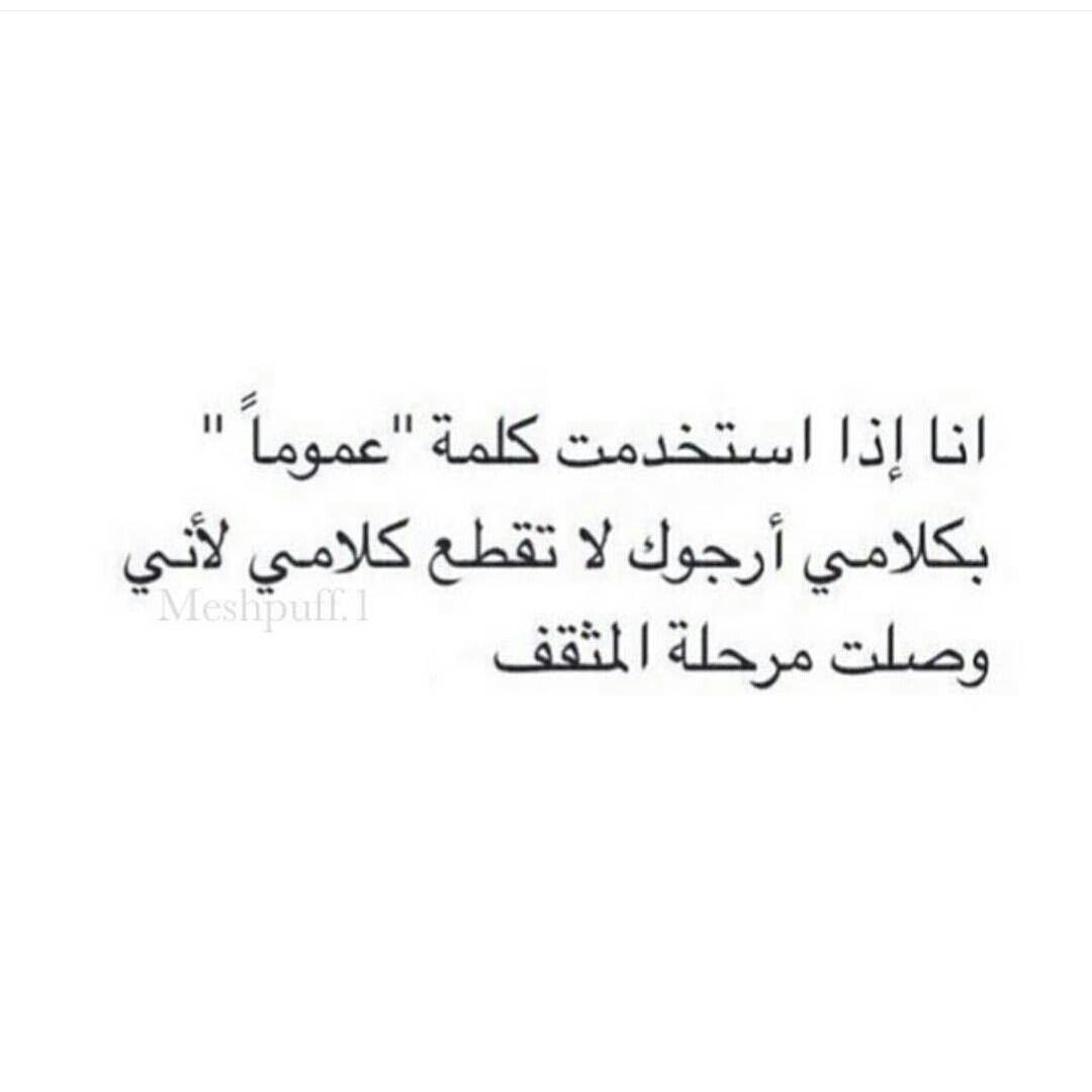 عربي Arabic Talking Quotes Feelings Quotes Funny Arabic Quotes